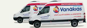 Vanakias Φορτηγό Ψυγείο